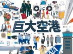 巨大空港 (福音館の科学シリーズ) [ 鎌田歩 ]