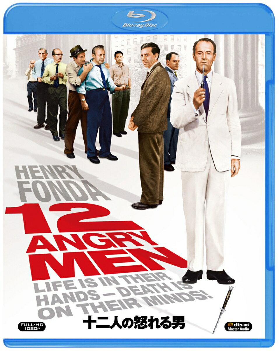 十二人の怒れる男【Blu-ray】