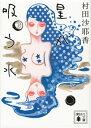 星が吸う水 (講談社文庫) [ 村田 沙耶香 ]