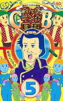 増田こうすけ劇場 ギャグマンガ日和GB 5