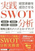 実践SWOT分析