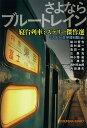 【バーゲン本】さよならブルートレイン 寝台列車ミステリー傑作...