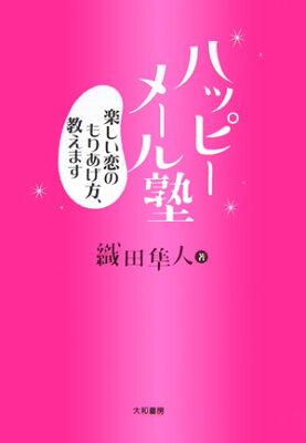 【送料無料】ハッピーメール塾