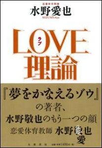 【送料無料】Love理論 [ 水野愛也 ]