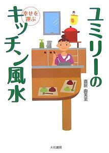 【送料無料】ユミリーの幸せを運ぶキッチン風水 [ 直居由美里 ]