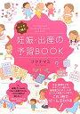 【送料無料】マンガで読む妊娠・出産の予習BOOK