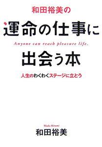 【送料無料】和田裕美の運命の仕事に出会う本