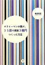【送料無料】サラリ-マンの僕が、35歳で資産3億円つくった方法