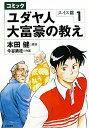 【送料無料】コミックユダヤ人大富豪の教えスイス篇(1)