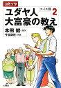 【送料無料】コミックユダヤ人大富豪の教えスイス篇(2)