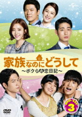 【楽天ブックスならいつでも送料無料】家族なのにどうして~ボクらの恋日記~ DVD SET3 [ ユ・...