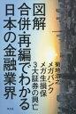 図解合併・再編でわかる日本の金融業界 メガバンク・メガ生損保・3大証券の興亡 [ 菊地浩之 ]