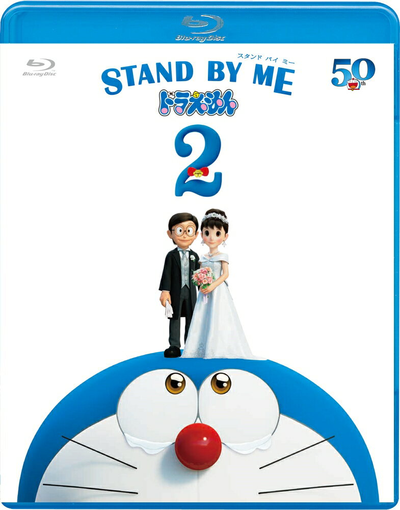 STAND BY ME ドラえもん2 通常版【Blu-ray】