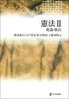 憲法2 総論・統治 [ 渡辺康行 ]