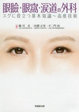 眼瞼・眼窩・涙道の外科 スグに役立つ基本知識〜高度技術 [ 細川亙 ]