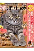 【楽天ブックスなら送料無料】もっと!猫に愛される本