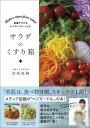 サラダのくすり箱 美養サラダ&ベジヌードルレシピ [ 宮前真樹 ]