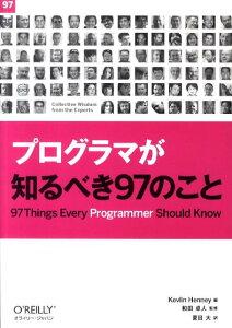 【楽天ブックスならいつでも送料無料】プログラマが知るべき97のこと [ ケブリン・ヘニー ]