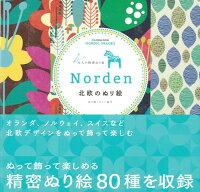 【バーゲン本】Norden北欧のぬり絵
