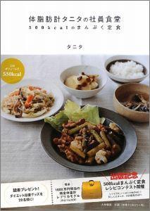 【送料無料】体脂肪計タニタの社員食堂