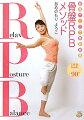 【入荷予約】 筋温アップで脂肪燃焼骨盤RPBメソッド DVD book