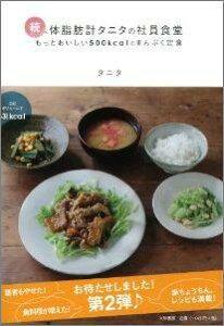 【送料無料】体脂肪計タニタの社員食堂(続)