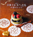 【送料無料】洋菓子店コアンドルの幸せレシピ