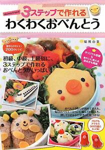 【送料無料】akinoichigoの3ステップで作れるわくわくおべんとう