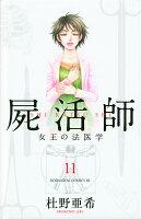 屍活師 女王の法医学 11巻