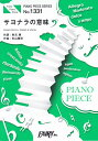 サヨナラの意味 (PIANO PIECE SERIES)