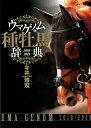 ウマゲノム版種牡馬辞典(2018-2019) [ 今井雅宏 ]