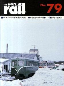 【送料無料】THEレイル(No.79)