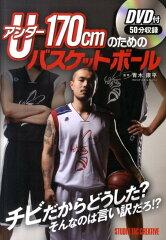 【送料無料】U 170cmのためのバスケットボール
