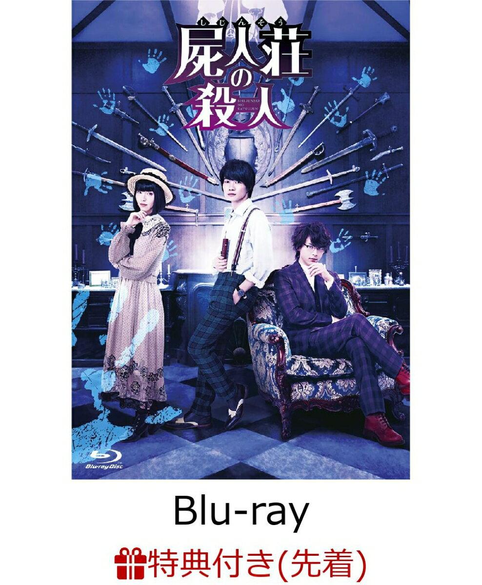 【先着特典】屍人荘の殺人 Blu-ray 豪華版(2 枚組)(「サベアロックフェス 入場者パス」ステッカー)【Blu-ray】