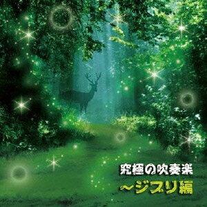 【送料無料】究極の吹奏楽 〜ジブリ編 [ 陸上自衛隊中央音楽隊 ]