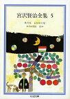宮沢賢治全集(5) 貝の火.よだかの星.カイロ団長 (ちくま文庫) [ 宮沢賢治 ]