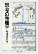 夏の甲子園を沸かせた大阪桐蔭高校根尾選手が読んだ本!