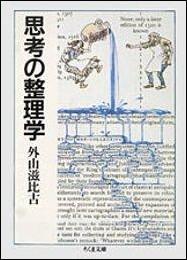 【送料無料】思考の整理学 [ 外山滋比古 ]