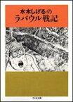 水木しげるのラバウル戦記 (ちくま文庫) [ 水木しげる ]