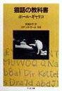 【送料無料】猫語の教科書