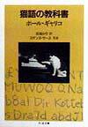 猫語の教科書 (ちくま文庫) [ ポール・ギャリコ ]