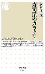 【送料無料】寿司屋のカラクリ