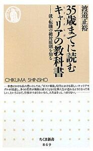 【送料無料】35歳までに読むキャリアの教科書