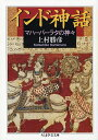 インド神話 マハーバーラタの神々 (ちくま学芸文庫) [ 上村勝彦 ]