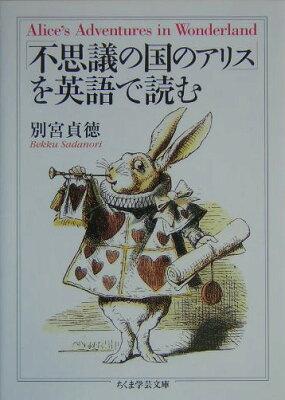 【送料無料】「不思議の国のアリス」を英語で読む