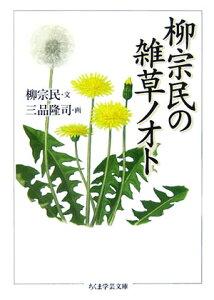 【送料無料】柳宗民の雑草ノオト [ 柳宗民 ]