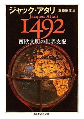 【送料無料】1492西欧文明の世界支配 [ ジャック・アタリ ]
