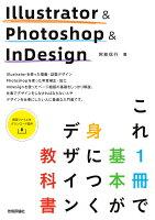 9784297114800 - 2021年Adobe Illustratorの勉強に役立つ書籍・本