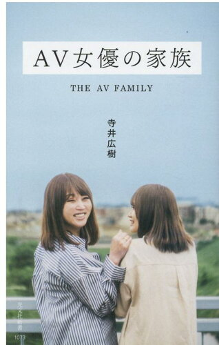 AV女優の家族