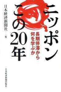 【送料無料】ニッポンこの20年